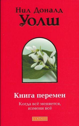 Уолш Нил Доналд - Книга Перемен (Важные моменты)
